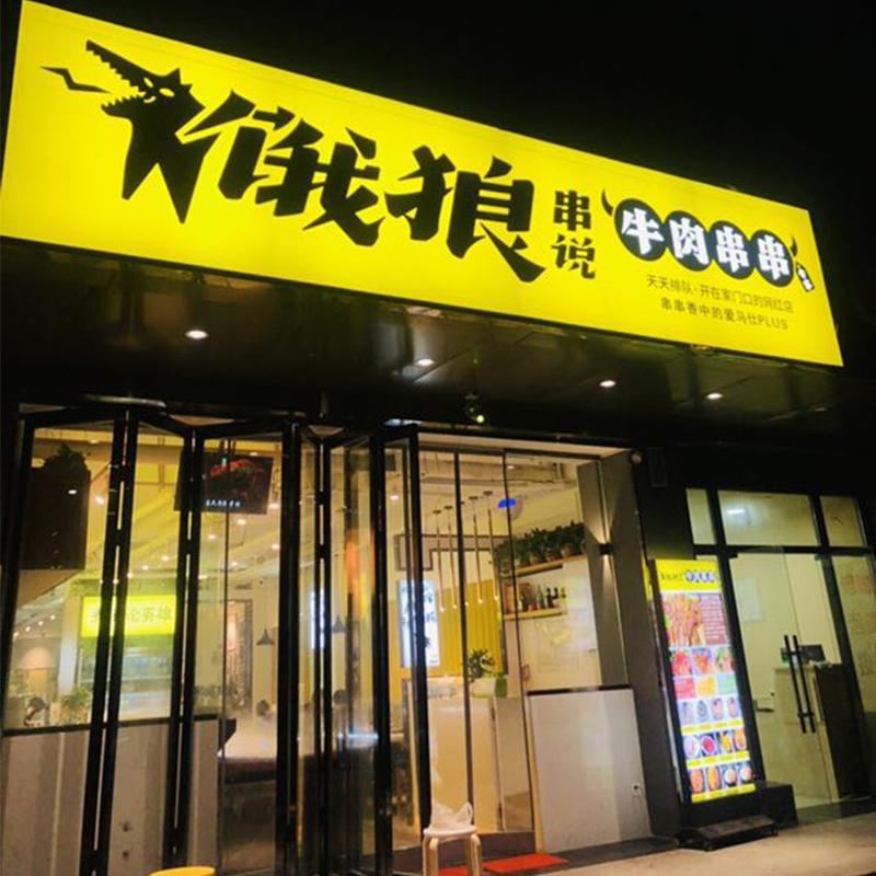 饿狼串说 牛肉串串(西安 吾悦广场店)