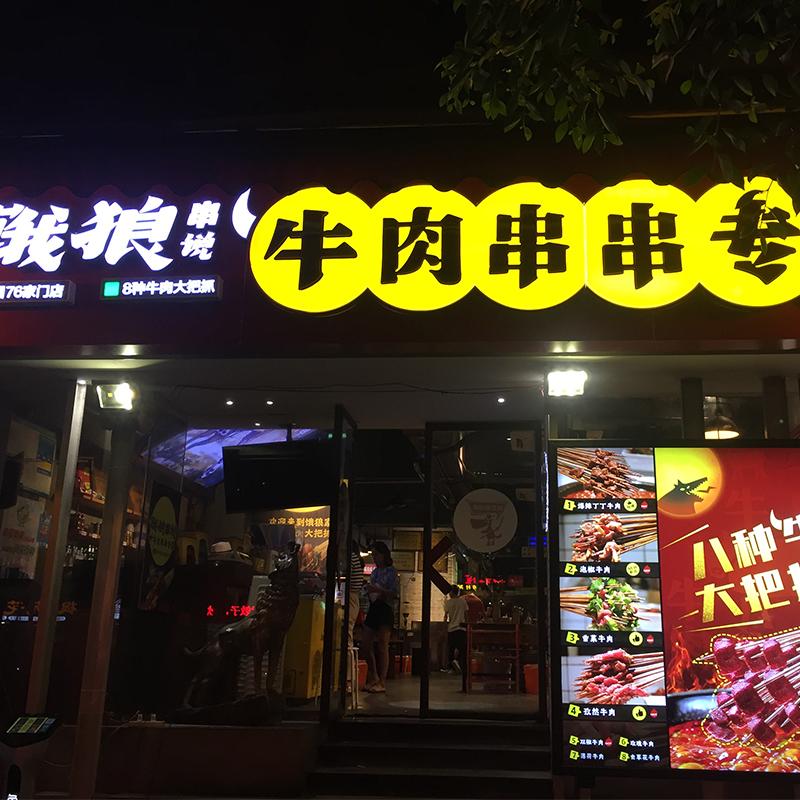 饿狼串说 牛肉串串(重庆 回龙湾店)