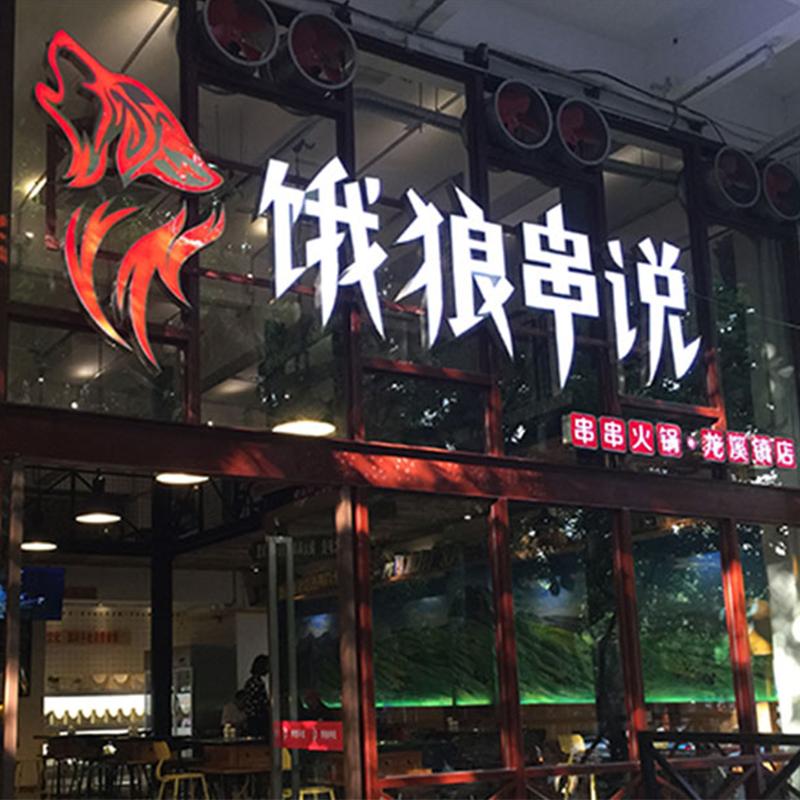 饿狼串说 牛肉串串(重庆 龙溪店)