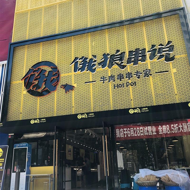 饿狼串说 牛肉串串(西安 李家村店)