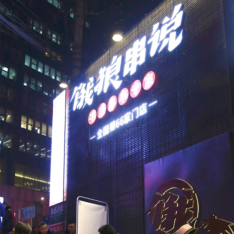 饿狼串说 牛肉串串(重庆 观音桥店)
