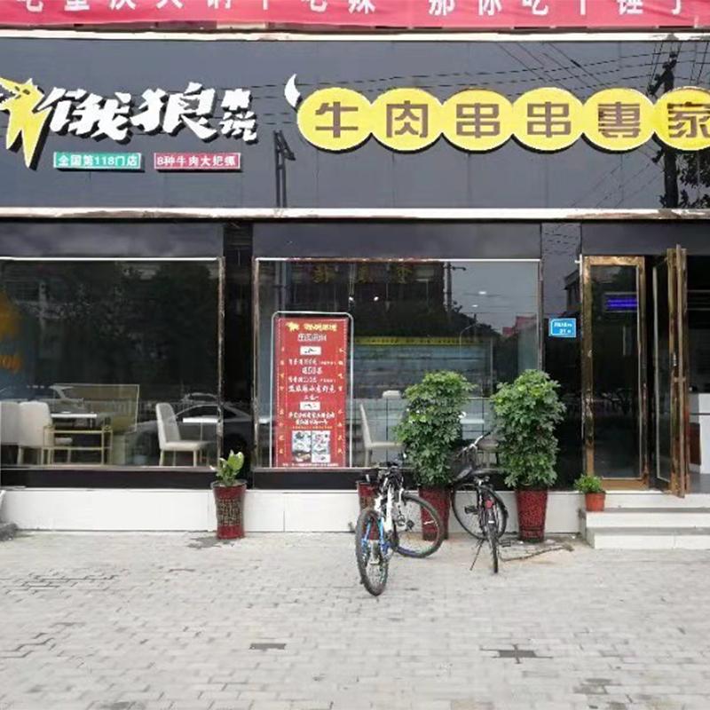 饿狼串说 牛肉串串(河南 禹州店)