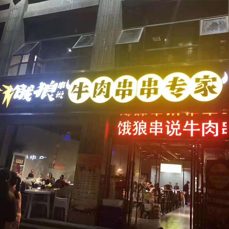 饿狼串说 牛肉串串(陕西 安康店)