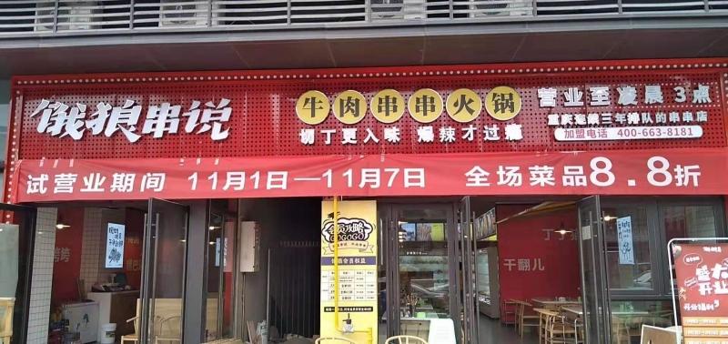饿狼串说 牛肉串串(金色悦城店)