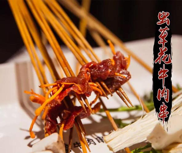 虫草花牛肉串串香