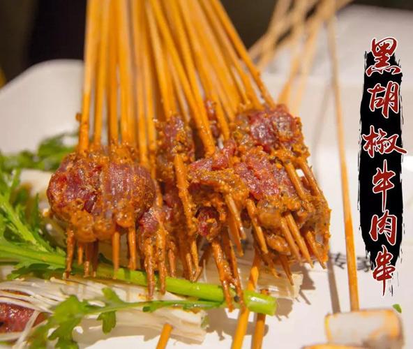 黑胡椒牛肉串串香