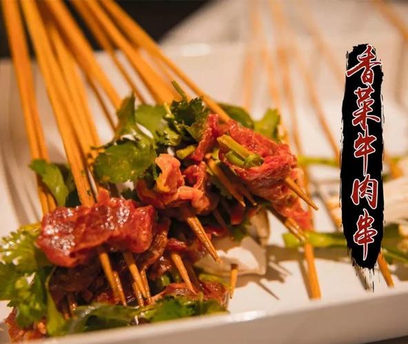 香菜牛肉串串香