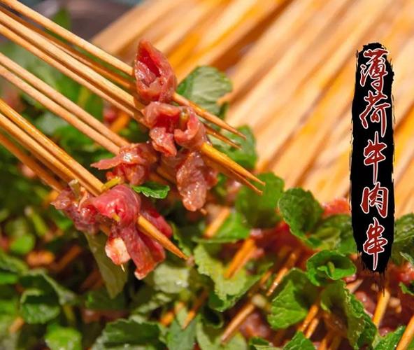 薄荷牛肉串串香