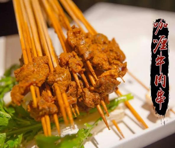 咖喱牛肉串串香