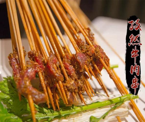 孜然牛肉串串香